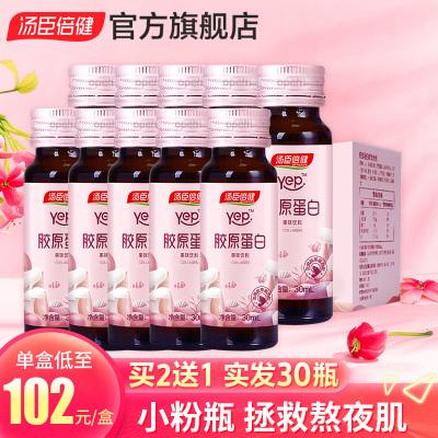 【買2送1】湯臣倍健(BY-HEALTH)膠原蛋白果味飲料30ml*10瓶/盒 液態口服液可以搭美白丸膠原蛋白片肽