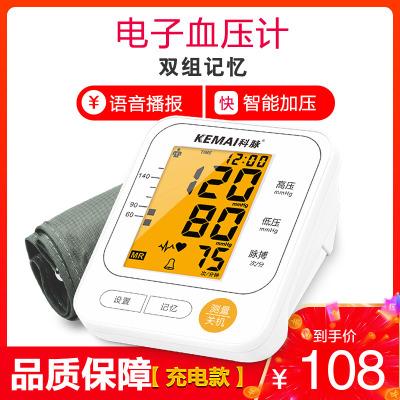 科脈(KEMAI)上臂式全自動電子血壓計BSX503充電款 家用語音播報 電子血壓儀 醫用血壓測量