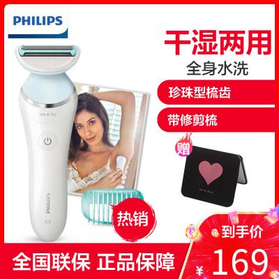 飛利浦(PHILIPS)脫毛器 女士剃毛器 腋毛腿毛私處剃毛刀 全身水洗 BRL130 支持干濕兩用 充電式