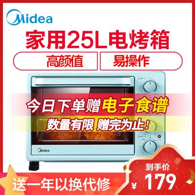 美的(Midea) 電烤箱 PT2531 上下獨立溫控 25L家用 均勻烘烤 電烤箱