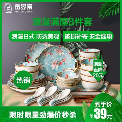 富昱景 碗碟餐具套裝景德鎮家用簡約陶瓷碗筷盤子日式餐具情侶吃飯碗盤