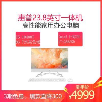 惠普(HP) 24-df052wcn 23.8英寸高性能娛樂商務 家用高效現代化辦公一體機電腦(I5-10400T 8G 1T+256SSD 72%高色域,97.8%屏占比)