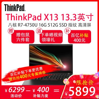 聯想ThinkPad X13(0ACD)AMD銳龍版 13.3英寸商務輕薄便攜筆記本電腦(八核 R7-4750U 16G 512G SSD 指紋)FHD高清屏