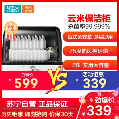VIOMI/云米 小米米家小型消毒柜家用迷你碗筷餐具烘干消毒機臺式桌面保潔碗柜 ZTP55A-1