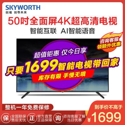 创维(SKYWORTH)50E33A 50英寸 4K超高清全面屏 HDR画质 AI人工智能语音平板液晶电视机 M9升级版