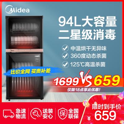 美的(Midea)立式消毒柜MXV-100XC66-R 94升家用小型二星級廚房大容量碗筷柜 中溫烘干高溫滅菌