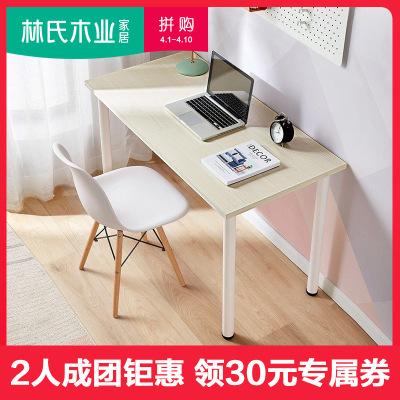 【拼·爆】林氏木業白色桌子家用書桌簡約現代寫字桌辦公電腦桌椅組合LS092