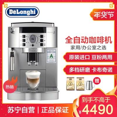 德龙(DeLonghi)ECAM22.110全自动咖啡机 原装进口豆粉两用 泵压式研磨一体奶泡拉花家用办公室美式意式浓缩