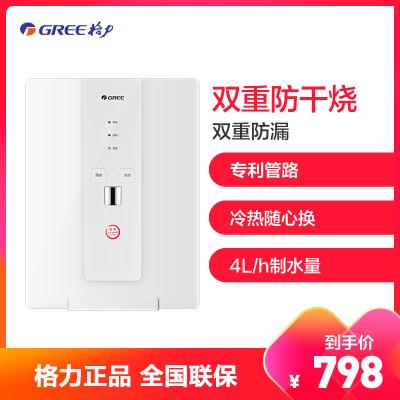 格力(GREE)WTE-XB-031-D速熱壁掛式管線機即熱式飲水機家用直飲機 冷熱兩用