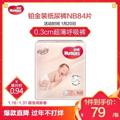 好奇铂金装纸尿裤倍柔亲肤初生号尿不湿NB84(5kg以下)