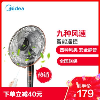美的電風扇落地扇家用五葉電扇3檔風速遙控靜音智能搖頭自然風正常風睡眠風落地扇FS40-13CR