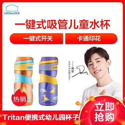 樂扣樂扣(lock&lock)一鍵式吸管兒童水杯Tritan便攜式幼兒園杯子 450ml ABF766