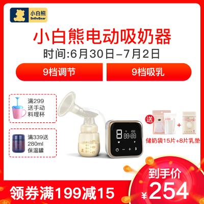 小白熊智能電動吸奶器 鋰電池可充電式吸奶器 靜音拔奶器 HL-0851(曬圖評價滿10字返15元優惠券)