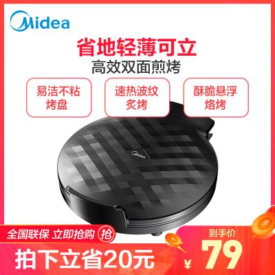 美的(Midea)MC-JK26Simple101正品電餅鐺迷你雙面加熱煎餅機春卷烙餅機薄餅機小型家用1-2人