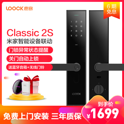 【新品发布】 鹿客(Loock)Classic2S智能门锁 米家联动 指纹锁 密码锁 耀岩黑