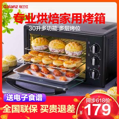 格蘭仕(Galanz)電烤箱 全網人氣家用烘焙烤箱30升上下發熱管 多層烤位 家用電烤箱K11