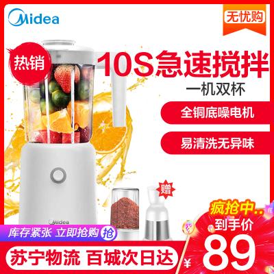 美的(Midea)榨汁機 LZ25Easy119一機雙杯多能家用小型料理機果汁機攪拌機炸汁機榨汁杯帶濾網