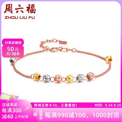 周六福(ZHOULIUFU) 珠寶18K玫瑰金黃紅白車花珠彩金時尚手鏈 多彩KI071479