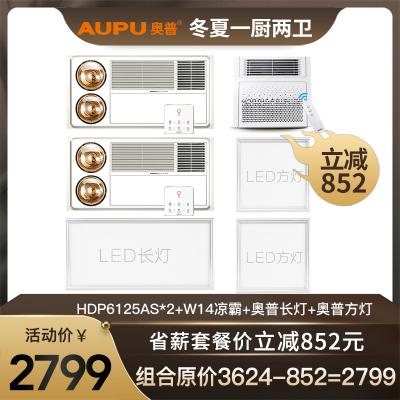 【官方特惠】奧普(AUPU)浴霸集成吊頂式HDP6125AS 新款300*600 燈風雙暖 多功能取暖浴霸一廚兩衛套餐