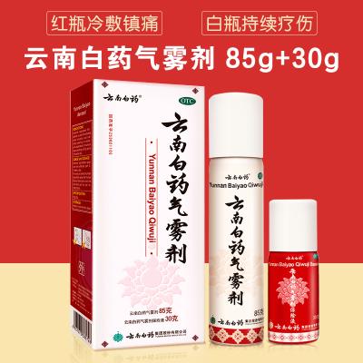 云南白药气雾剂85g+30g 活血散瘀 消肿止痛云南白药(YUNNAN BAIYAO)