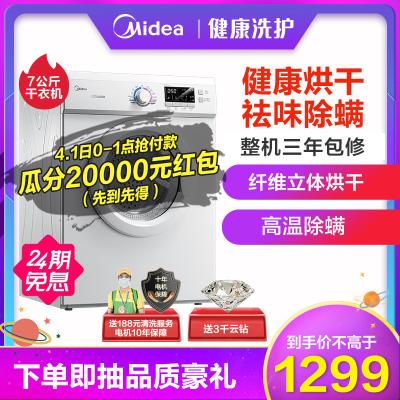 美的(Midea)MH70VZ30 7公斤全自動滾筒烘干機干衣機 健康烘干 祛味除螨 纖維立體烘干 家用白色 只干不洗