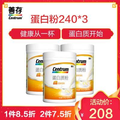 善存R大豆分离蛋白质粉 240g*2罐买2送1(共3罐) 营养品蛋白质粉 保健食品中老年成人
