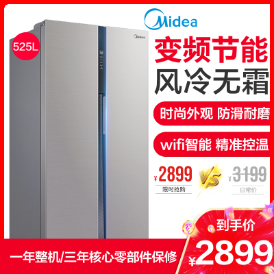 美的(Midea)BCD-525WKPZM(E) 星際銀 525升對開門電冰箱 變頻節能 風冷智能家用大容量雙開門冰箱