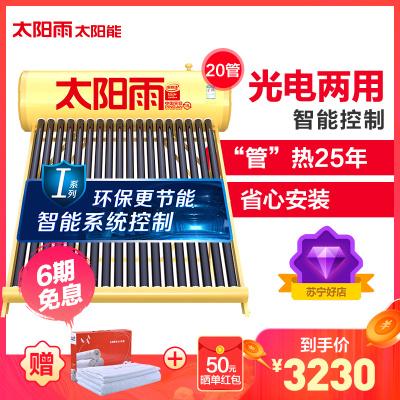 太陽雨太陽能I/T系列20管155L 全自動太陽能熱水器家用 智能光電兩用熱水器太陽能 送 貨安裝