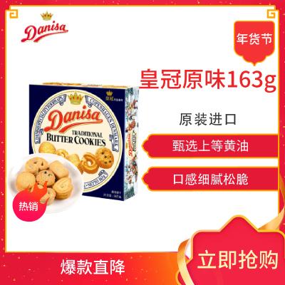 皇冠(Danisa) 丹麦曲奇 163g/盒 进口饼干 休闲零食 原装进口 伴手礼 营养早餐 零食 办公室零食