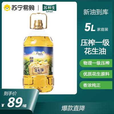 蘇鮮生 【蘇寧自有品牌】 壓榨一級花生油5L 糧油 健康家庭裝食用油