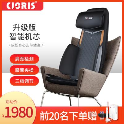 德國凱倫詩CLORIS-S740全身智能按摩靠墊自動肩位檢測頸部肩部背部腰部全背智能按摩器