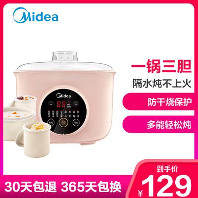 美的(Midea) 電燉鍋 MD-DZ16Easy101 一鍋三膽 家用多功能1.6L迷你電燉盅隔水燉陶瓷內膽1-2L