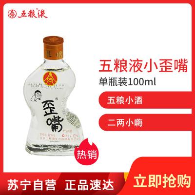 五粮液 歪嘴小瓶52度100ML 单瓶装 白酒