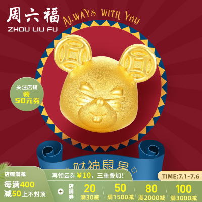 周六福(ZHOULIUFU) 黃金3D硬金手鏈手繩女士款 本命年鼠足金手串 定價AD164827