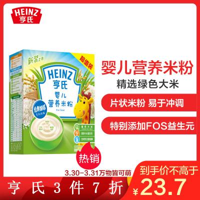 Heinz/亨氏經濟裝嬰兒營養米粉400g 適用輔食添加初期以上至36個月 寶寶輔食嬰兒米粉米糊1段米粉
