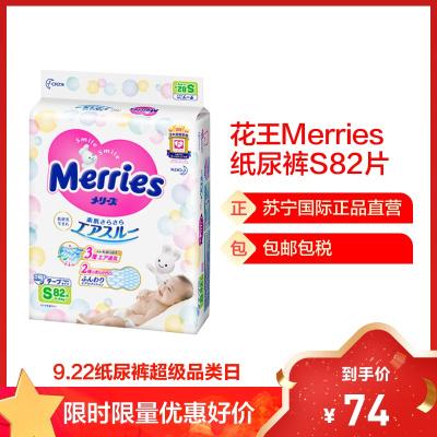 花王 Merries 小號嬰兒紙尿褲 S號S82片 (4kg-8kg)嬰兒用 寶寶尿不濕 待產包 超薄透氣 日本原裝