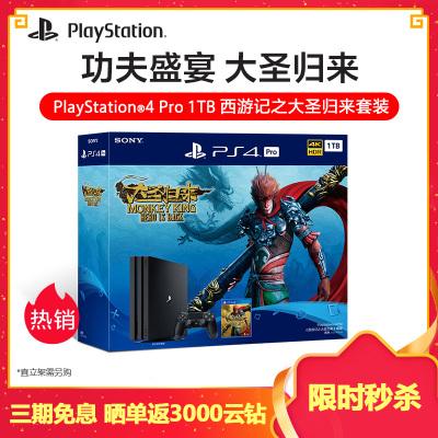 索尼(SONY)PlayStation?4 PS4 Pro《西游记之大圣归来》套装(黑色 1TB)国行家用游戏机
