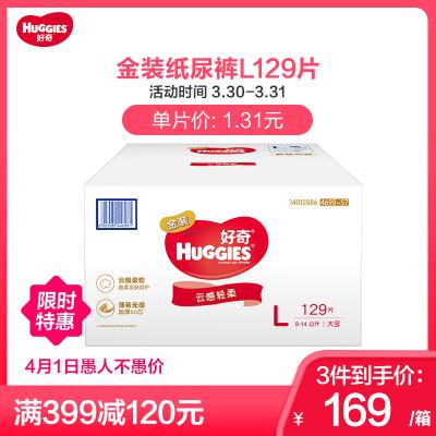 好奇金裝紙尿褲L碼132片 超柔貼身大號尿不濕L132(9kg-14kg)(新老包裝交替發貨)