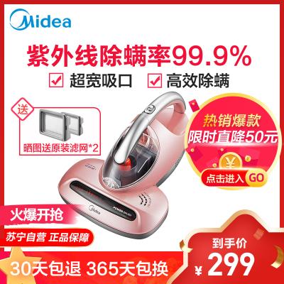 美的(Midea)除螨儀 紫外線手持床上除螨機 寬吸口高頻拍打 吸螨器除螨蟲 家用除螨吸塵器VM1711(B3)
