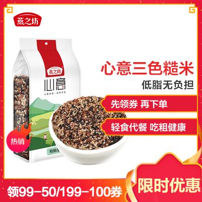 燕之坊心意三色糙米1kg 五谷杂粮米饭搭配粗粮