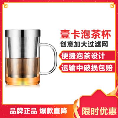 卡西菲kaxifei 玻璃茶杯 500ML茶水分离学生男女士玻璃杯便携带手柄办公杯商务大容量耐热过滤花茶水杯子