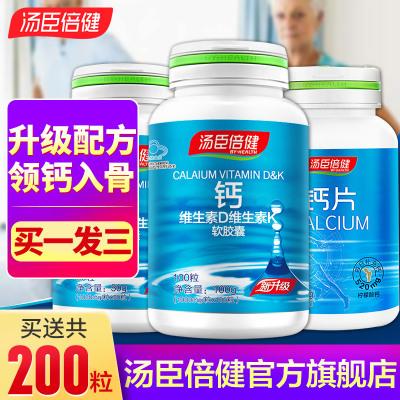 【200粒】湯臣倍健液體鈣維生素DK軟膠囊中老年成人孕婦補鈣片100粒+50粒*2