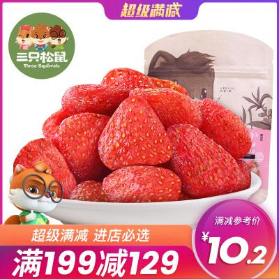 【三只松鼠_草莓干106g】休闲零食蜜饯果脯水果干办公室零食