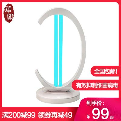 (湖北可發)華閣 紫外線家用燈UV燈臭氧懸掛式空氣紫外線消毒燈移動燈