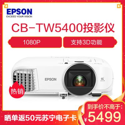 爱普生(EPSON)投影仪家用CH-TW5400 3D投影仪高清家用影院投影仪(1920×1080分辨率 2500流明)