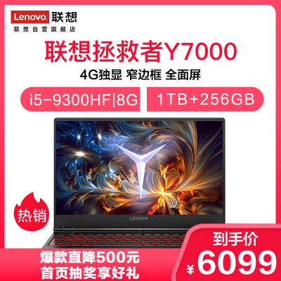 聯想(Lenovo) 拯救者Y7000 2019新款 15.6英寸游戲本筆記本電腦(i5-9300HF 8GB 1TB+256GB GTX1650 4G獨顯 黑)