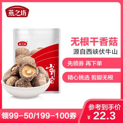 燕之坊西峽伏牛山無根香菇150g 干貨蘑菇冬菇干香菇