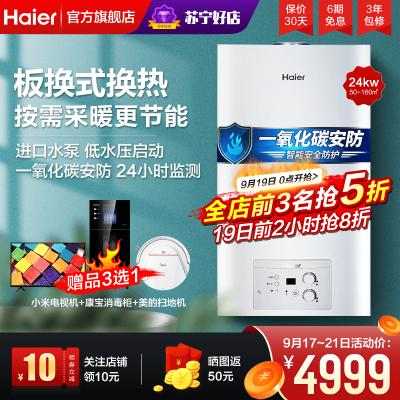 【0元安裝】Haier/海爾壁掛爐家用天然氣采暖爐洗浴板換式采暖兩用24KW地暖電鍋爐恒溫節能L1PB24-HC1(T)