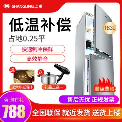 上菱 (SHANGLING) 冰箱183升 小冰箱 双门冰箱 冰箱小型家用 两门冰箱 节能静音 BCD-183D