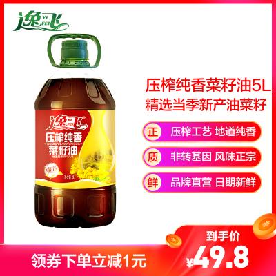 逸飛 壓榨純香菜籽油5L 非轉基因食用油